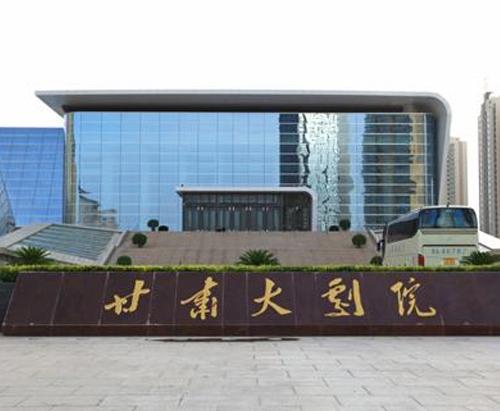 Gansu Grand Theatre
