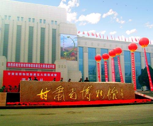 Gansu Provincial Museum